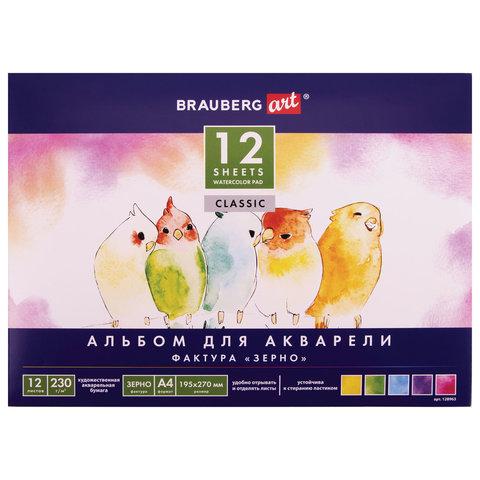 Альбом для акварели А4 Brauberg Art Classic 12 листов зерно