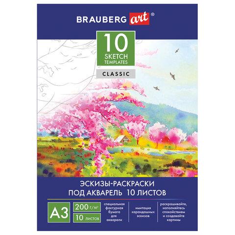 Папка для акварели А3 Brauberg 10л с эскизом 200г/м2