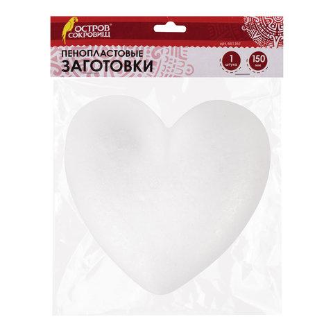 Заготовка пенопластовая Сердце 1шт 150мм