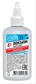 Лосьон для рук Луч с антисептическим эффектом 75мл