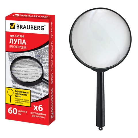 Лупа 60мм Brauberg 6-кратн.увеличение