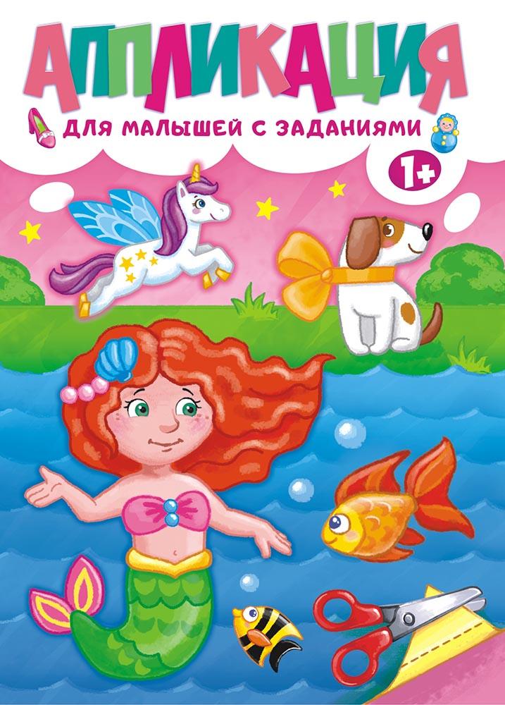 "Аппликация с заданиями А4 ""Русалочка"" для малышей 1+"