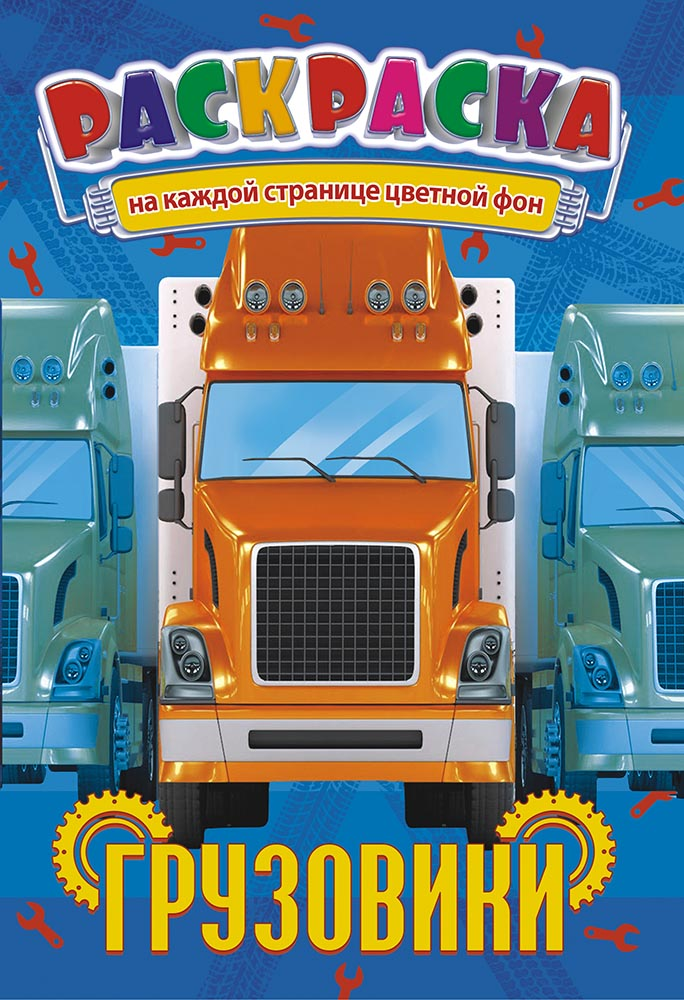 """Раскраска А5+ тв. обл. """"Грузовики"""""""