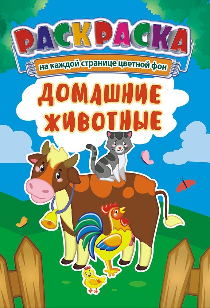 """Раскраска А5+ тв. обл. """"Домашние животные"""""""