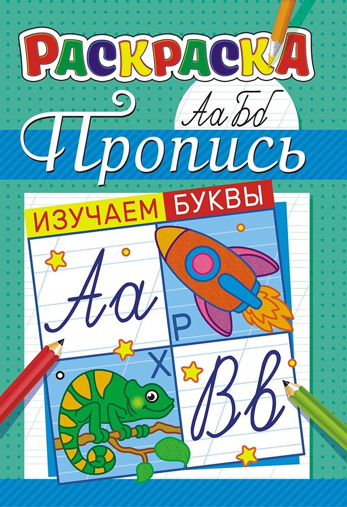"""Раскраска А5+ тв. обл. Пропись """"Изучаем буквы"""""""
