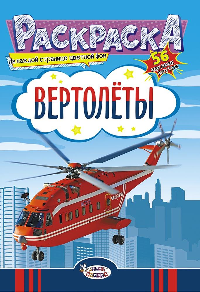 """Раскраска с наклейками А5 """"Вертолеты"""""""