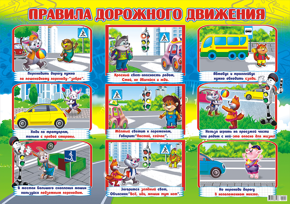 "Плакат А2 ""ПДД"""