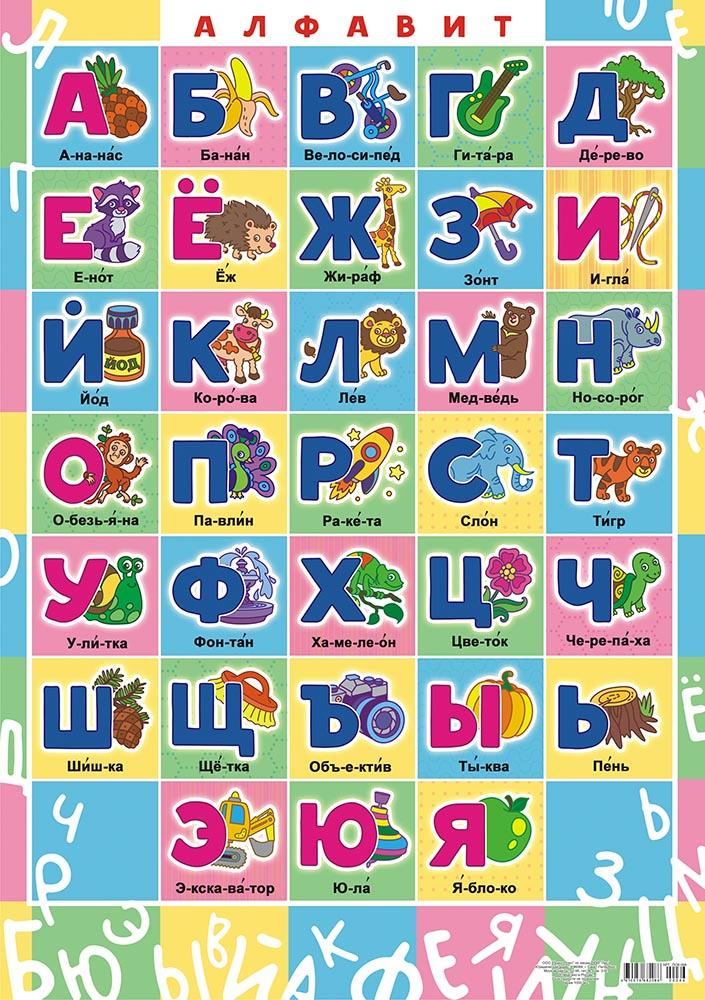 "Плакат А2 ""Русский алфавит"""
