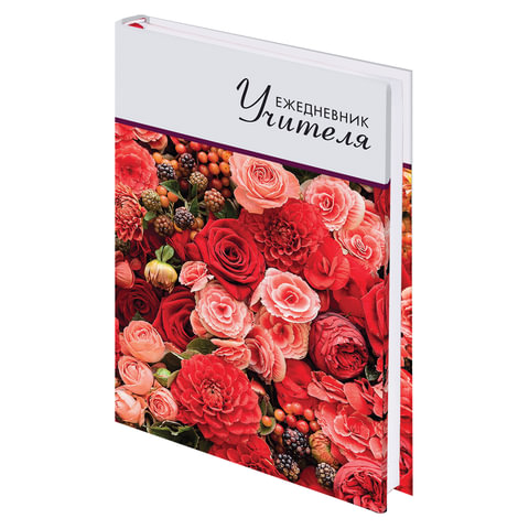 Ежедневник учителя А5 Brauberg 144л тв.обл. Цветы