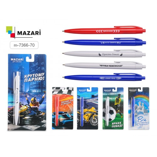 Ручка Mazari авт.0,7 син.картон.подлож.-открытка с пожеланием