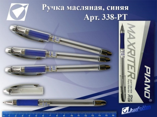 Ручка Piano масл. Maxriter 0,5 грип синяя