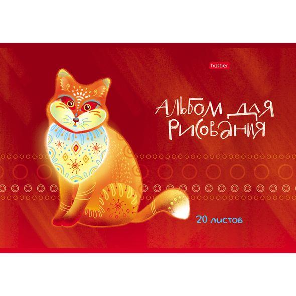 "Альбом д/рис. 20л Хатбер ""Зоомагия"""