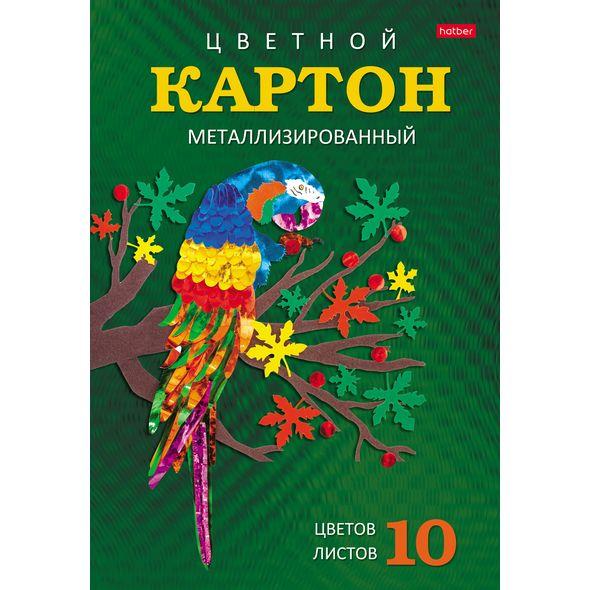 """Цвет.картон А4 Хатбер 10л 10цв зеркальный в папке """"Яркий попугай"""""""