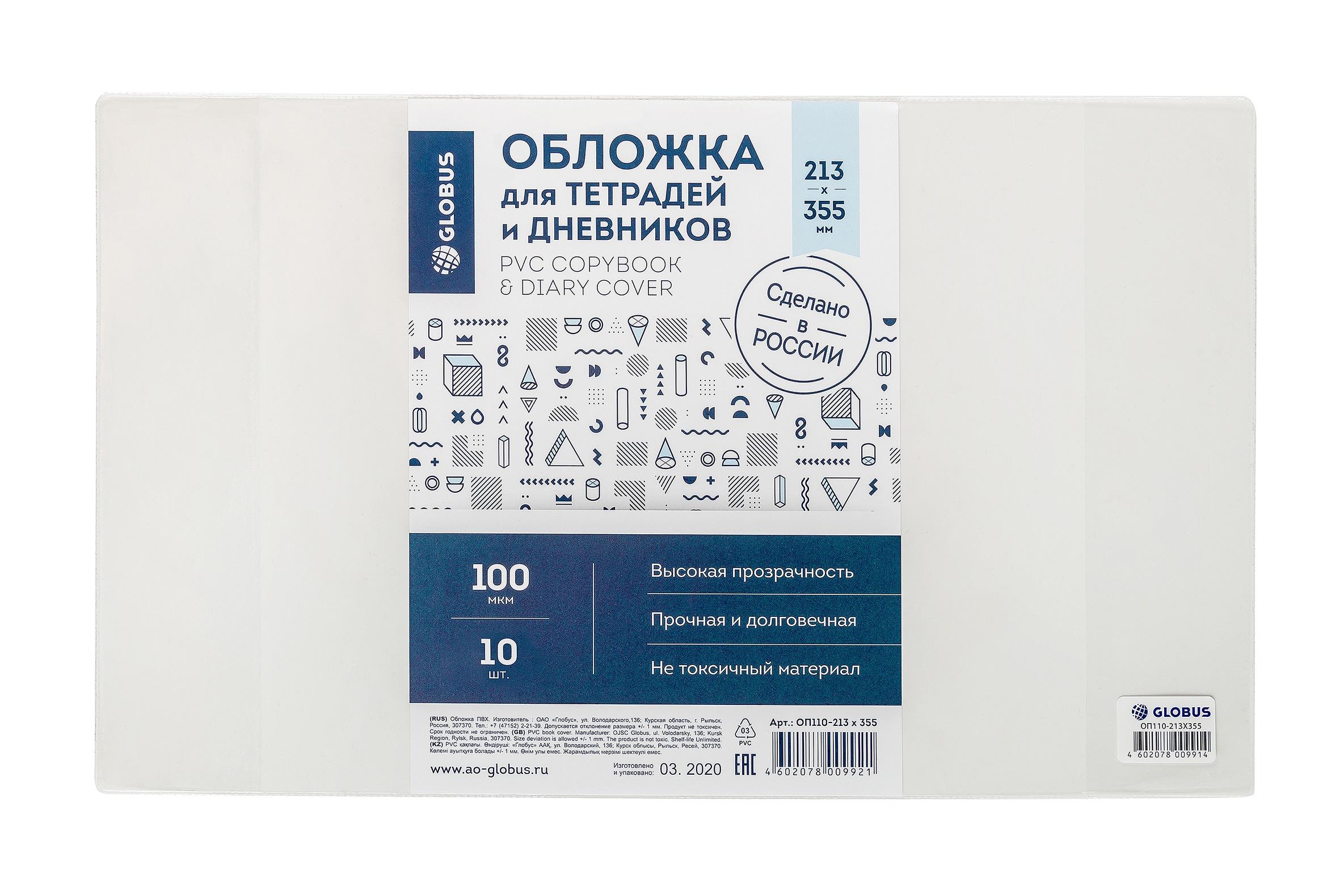 Обложка ПВХ (213*355мм) д/тетр. и дневников прозр. 100мк