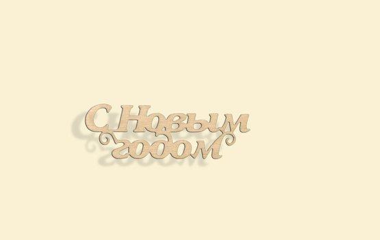 """Деревянная заготовка из фанеры слова """"С новым годом"""" 45*15см"""