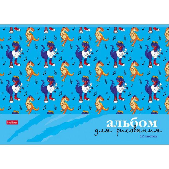 """Альбом д/рис. 12л Хатбер """"Мой друг Дино"""""""
