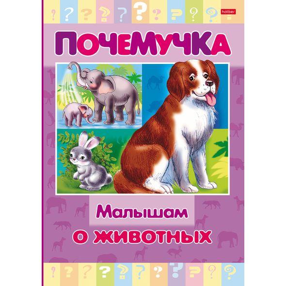 """Дет.кн. Почемучка """"Малышам о животных"""""""