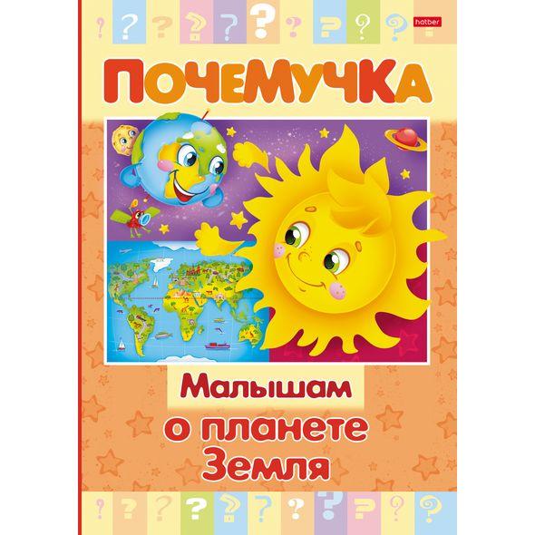 """Дет.кн. Почемучка """"Малышам о планете Земля"""""""