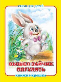 """Книжка-крошка """"Вышел зайчик погулять"""""""