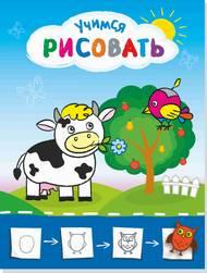 """Дет.кн. Учимся рисовать """"Рисую с коровкой"""""""