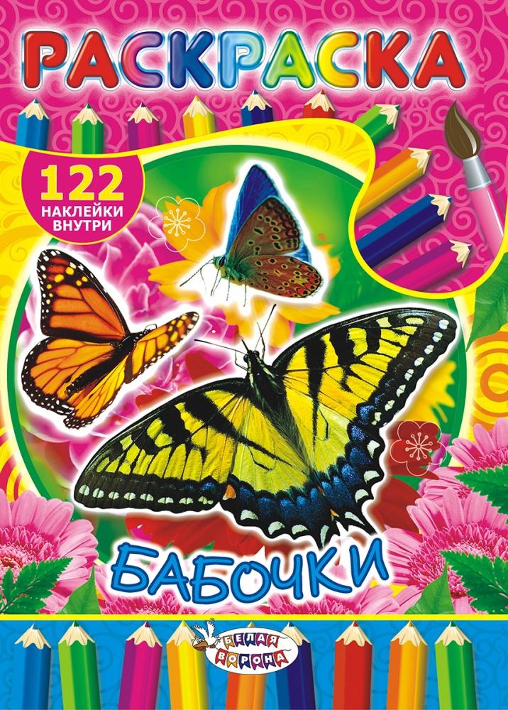 """Раскраска с наклейками А4 """"Бабочки"""""""