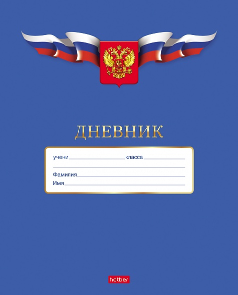 """Дневник 1-11 Хатбер """"Российского школьника"""""""