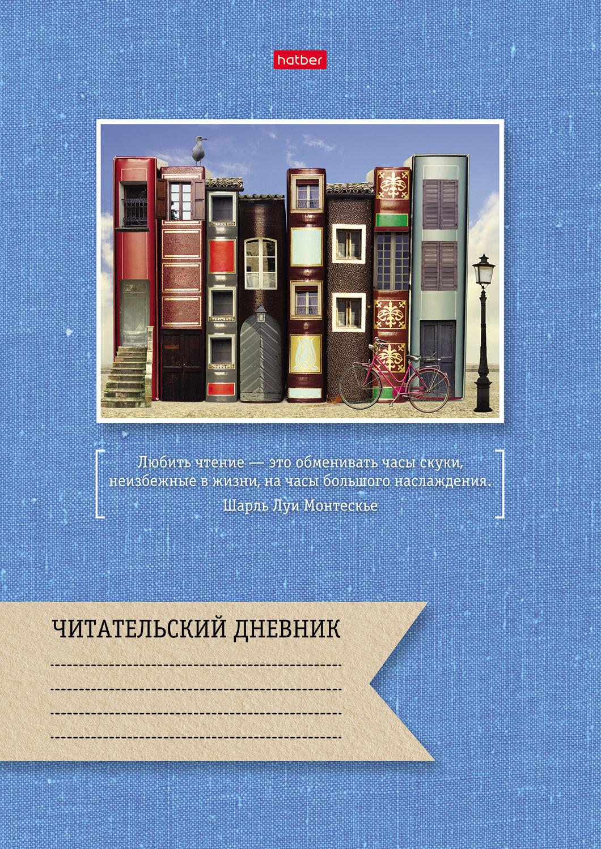 """Дневник читательский А4 24л """"Книжный город"""""""