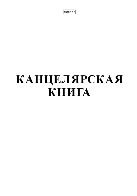 Книга канцелярская 48л А4 Хатбер кл. бел.обл.