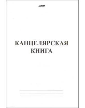 Книга канцелярская 48л А4 Хатбер лин. бел.обл.