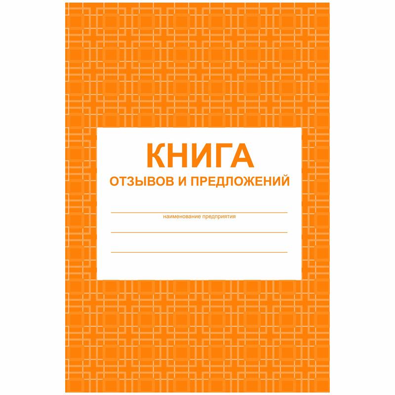 Книга отзывов и предложений 48л А5 картон офсет