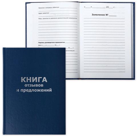 Книга отзывов и предложений 96л А5 бумвинил