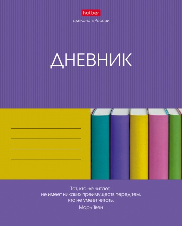 """Дневник 1-11 Хатбер """"Гармония"""""""