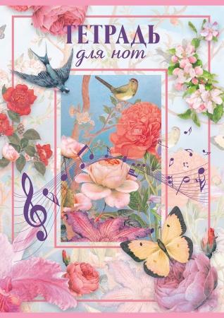 """Тетрадь для нот 16л А4 Хатбер """"Цветочная симфония"""""""