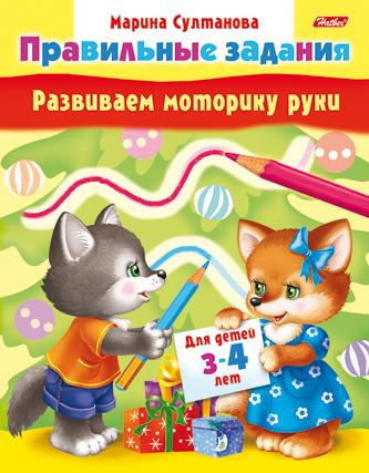 """Дет.кн. """"Развиваем моторику руки для детей 3-4 лет"""""""