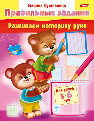 """Дет.кн. """"Развиваем моторику руки для детей 5-6 лет"""""""