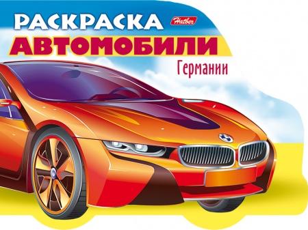 """Раскраска А5 Хатбер """"Автомобили Германии"""" Выпуск №1"""