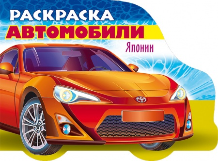 """Раскраска А5 Хатбер """"Автомобили Японии"""" Выпуск №1"""