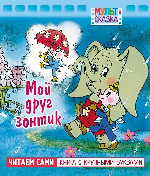 """Детская книжка Мульт-сказка """"Мой друг зонтик"""""""