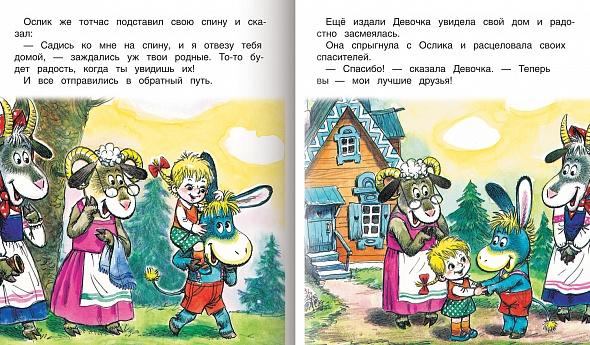"""Детская книжка Мульт-сказка """"Ослик ищет друзей"""""""