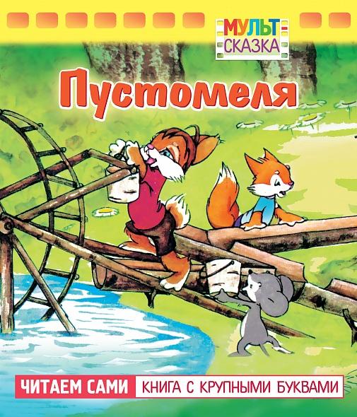 """Детская книжка Мульт-сказка """"Пустомеля"""""""