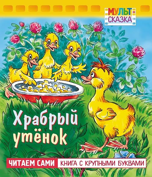 """Детская книжка Мульт-сказка """"Храбрый утенок"""""""
