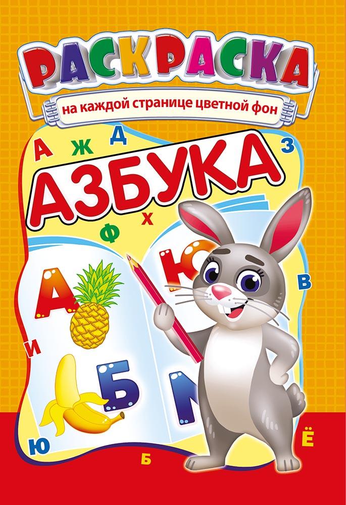 """Раскраска А5+ тв. обл. """"Алфавит русский"""""""