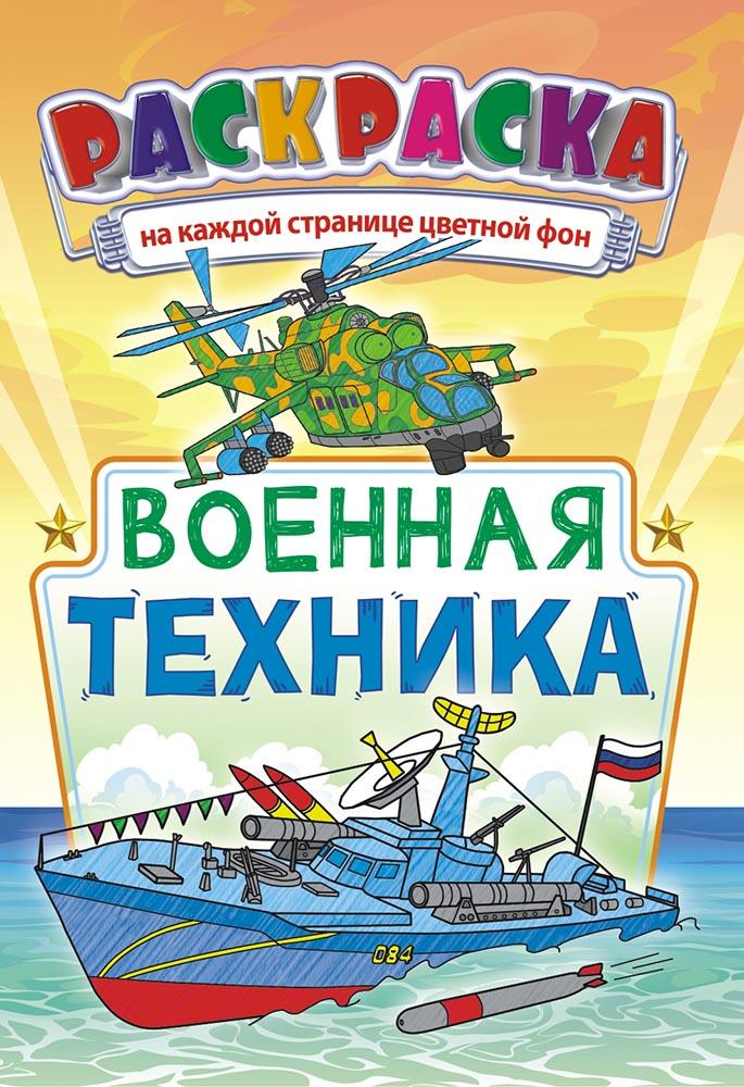 "Раскраска А5+ тв. обл. ""Военная техника""."