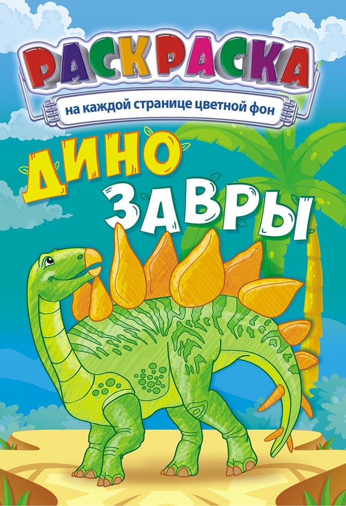 """Раскраска А5+ тв. обл. """"Динозавры"""""""