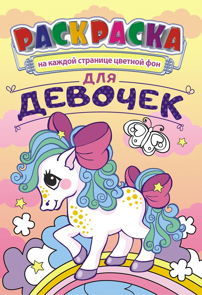 """Раскраска А5+ тв. обл. """"Для девочек"""""""