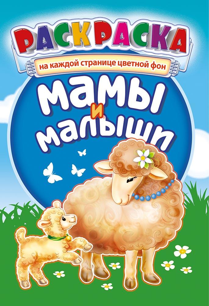 """Раскраска А5+ тв. обл. """"Мамы и малыши"""""""