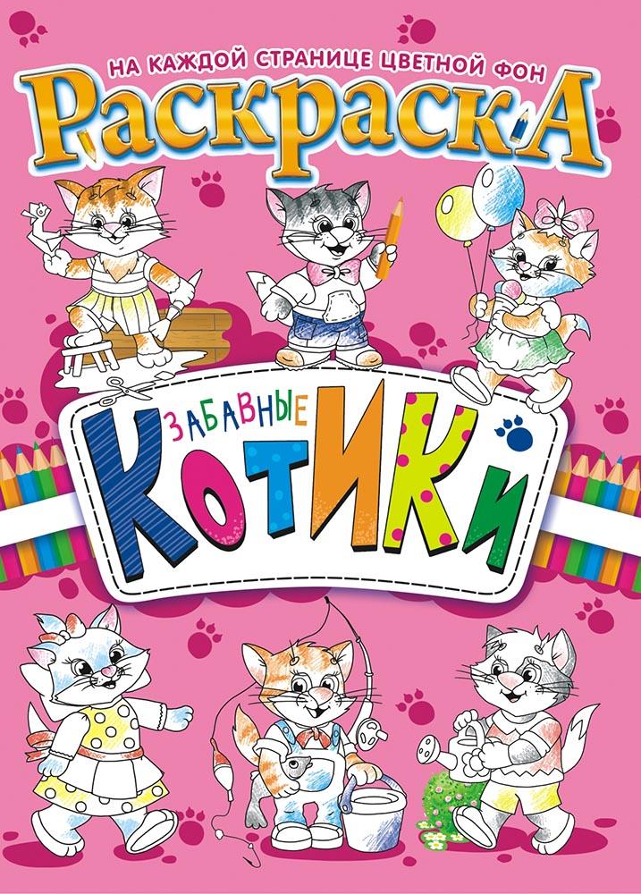 """Раскраска с наклейками А4 """"Котята"""""""