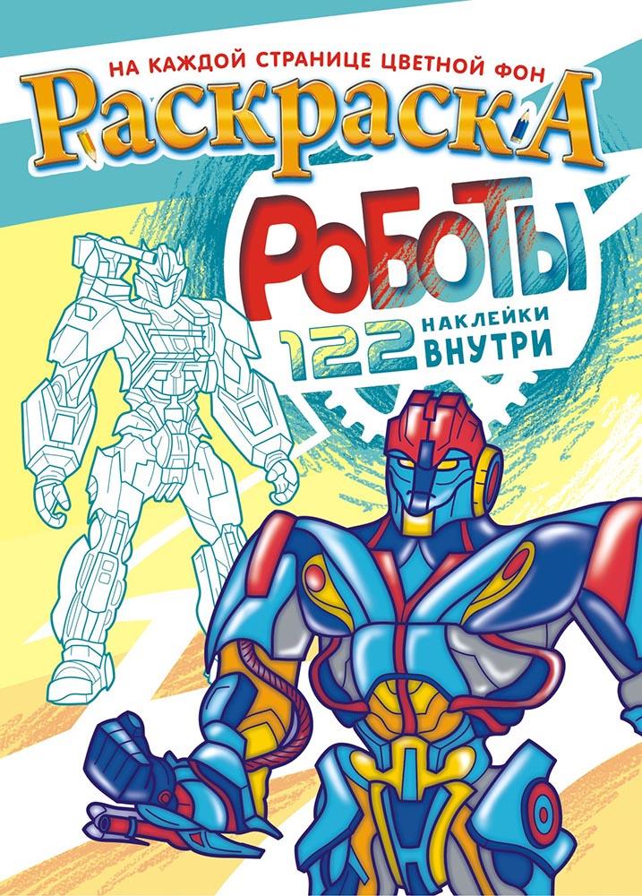 """Раскраска с наклейками А4 """"Роботы"""""""