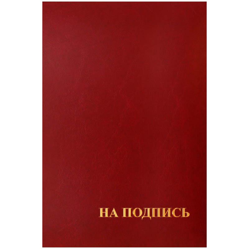 """Папка адресная А4 """"На подпись"""" бумвинил бордовый"""