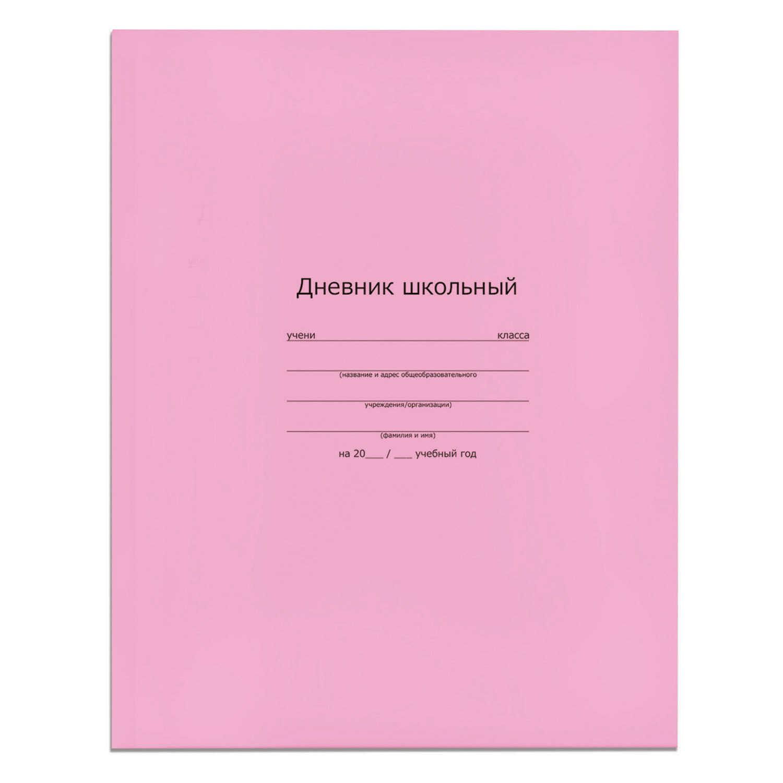 """Дневник 1-11 Феникс+ интегр.перепл. мат.лам. """"Розовый"""""""